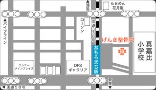 げんき整骨院のアクセスマップ
